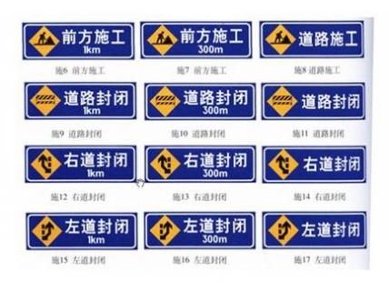 道路施工安全标志牌 - 交通标志牌制作订做 - 产品