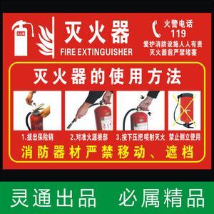 灭火器使用方法标牌 - 灭火器材 - 消防器材 - 产品